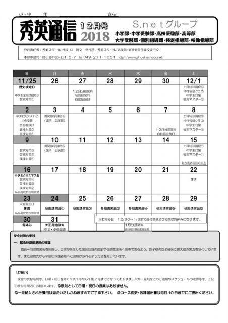 【最新号更新】 秀英通信 12月号