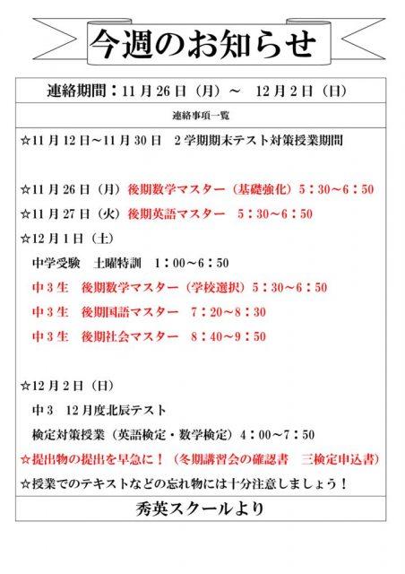 今週の予定・お知らせ 【11月26日~12月2日】
