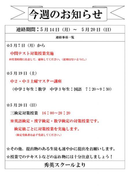 今週の予定・お知らせ 【5月14日~5月20日】