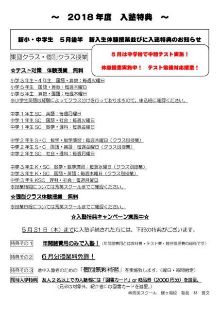 【入塾特典】5月後半の入塾特典。