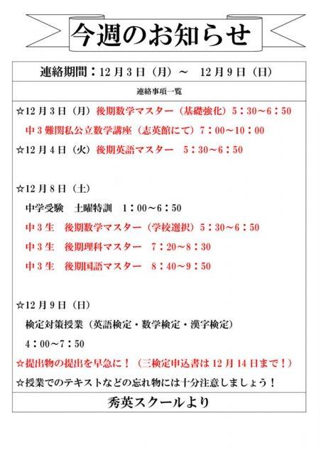 今週の予定・お知らせ 【12月3日~12月9日】