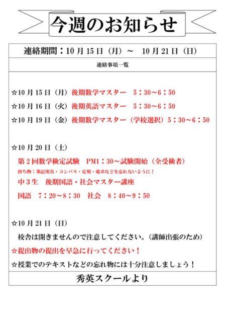 今週の予定・お知らせ 【10月15日~21日】