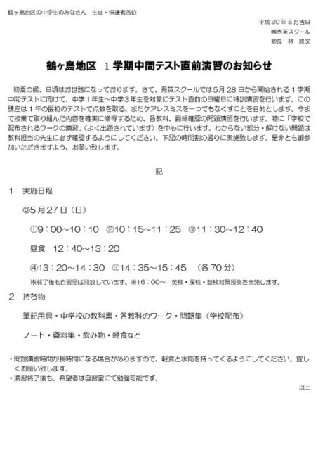 5月27日実施! 鶴ヶ島地区の中学生対象 中間テスト対策直前特訓