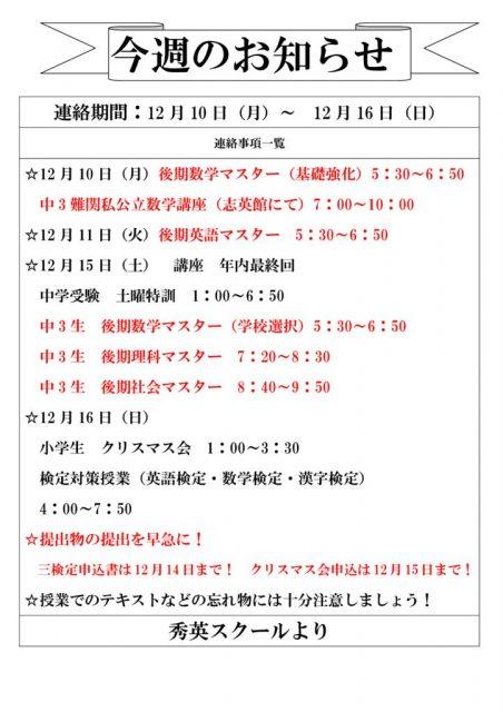 今週の予定・お知らせ 【12月10日~12月16日】