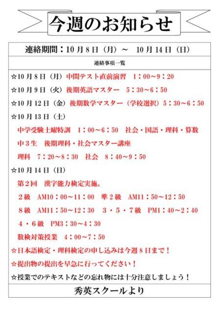 今週の予定・お知らせ 【10月8日~10月14日】