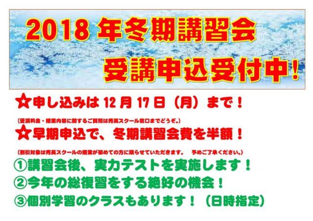 【講習会のお知らせ】2018年冬期講習会 始まり迫る!