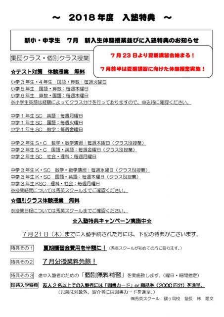 【入塾特典】7月前半の特典内容です!