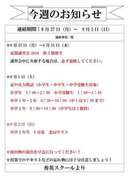 今週の予定・お知らせ 【8月27日...