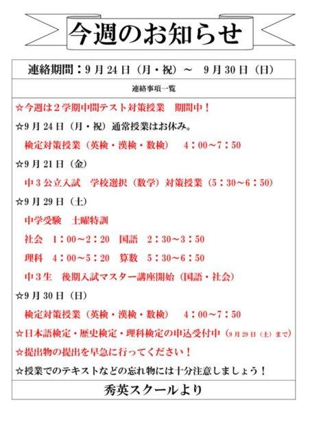 今週の予定・お知らせ 【9月24日~9月30日】