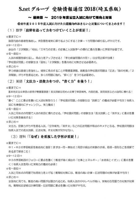【埼玉県公立入試最新情報】 S.netグループ受験情報通信2018 第4回