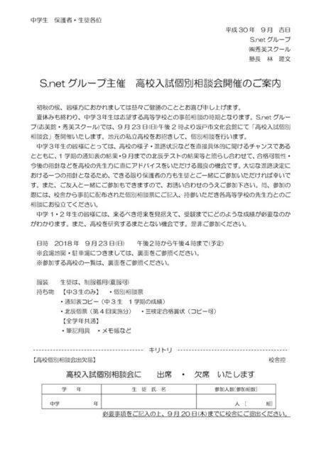 18高校個別相談会 PDF用のサムネイル