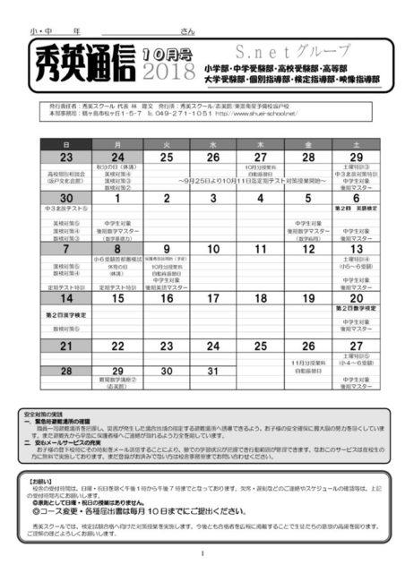 【秀英通信】 最新10月号掲載。