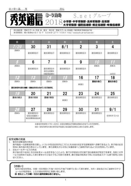 【秀英通信】最新号掲載! 8月・9月合併号!