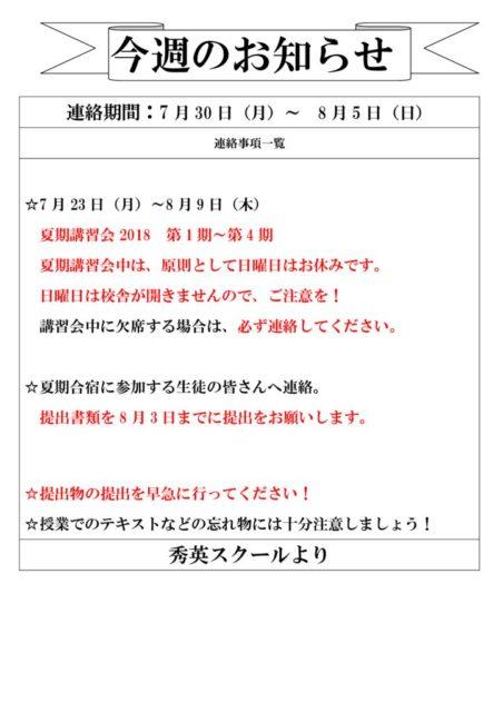 今週の予定・お知らせ【7月30日~8月5日】