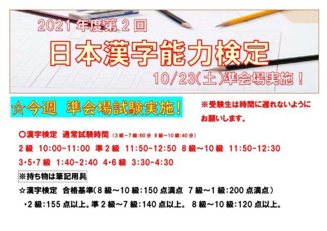 ホームページ用 漢検開催 211017のサムネイル