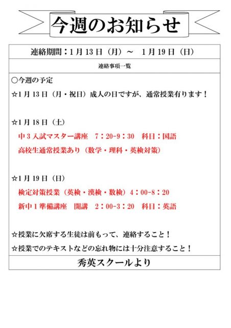 【今週の予定・お知らせ】1月13日~1月19日編