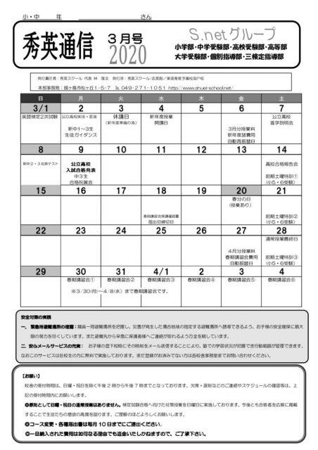 20-3月号通信のサムネイル