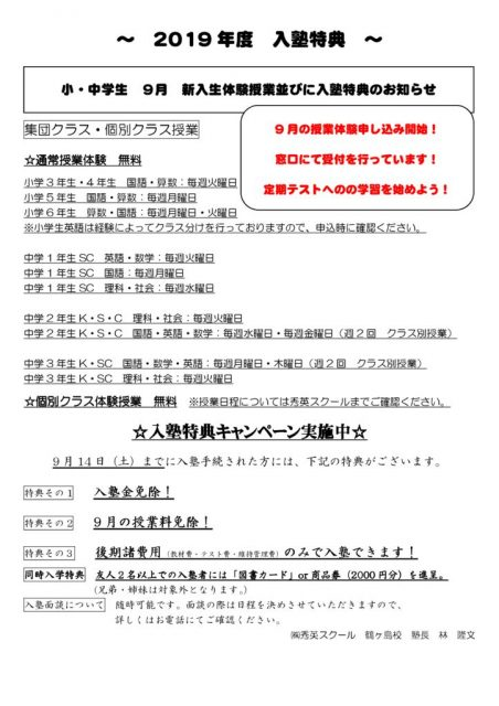 【無料体験・入塾特典】8月・9月の入塾特典!