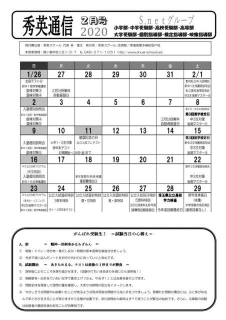 20-2月通信 0127のサムネイル