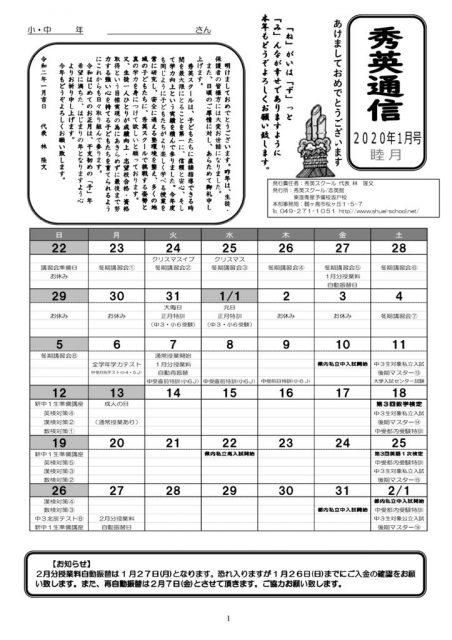 【最新号更新】秀英通信 2020年1月新年号!