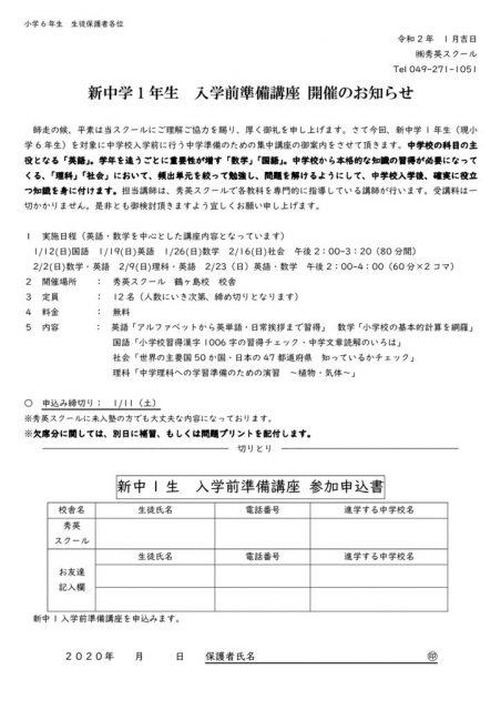【特別講座】新中1生 入学準備講座 開講中!