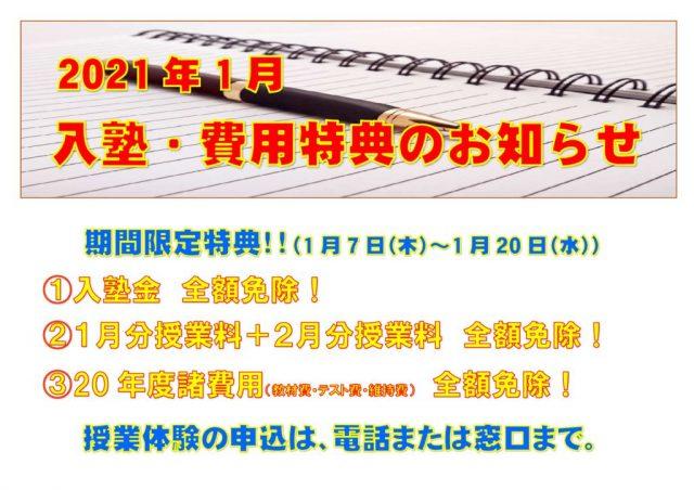 ホームページ用 2021 1月入塾特典のサムネイル
