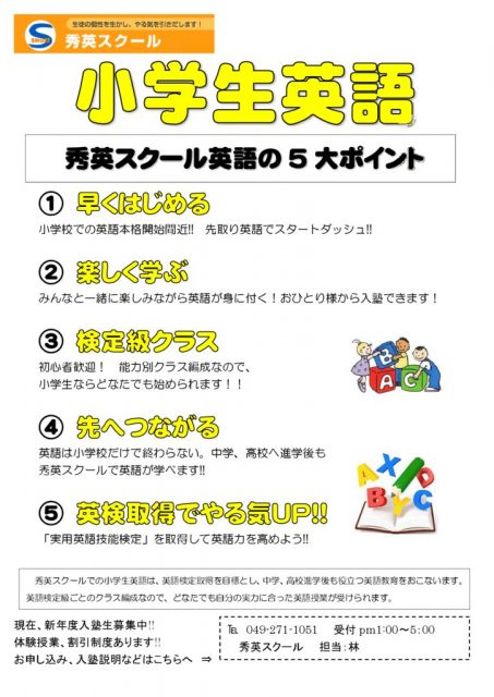 19小学英語検定紹介 HP用のサムネイル
