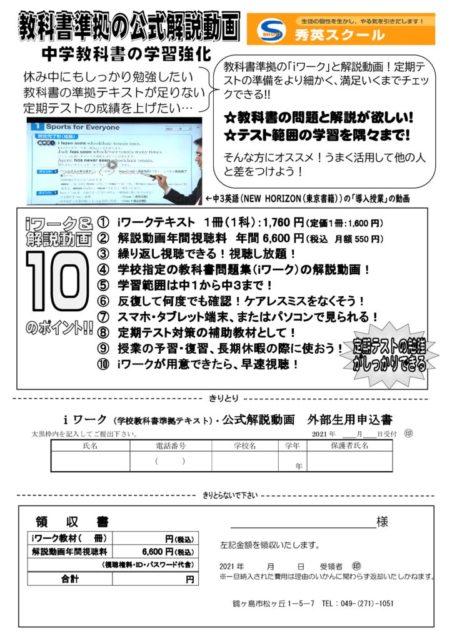 21iワーク解説動画 申込書 外部生 HP掲載用のサムネイル