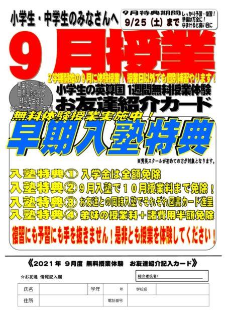 21 9月 無料体験 製品9_5号 HP掲載用のサムネイル