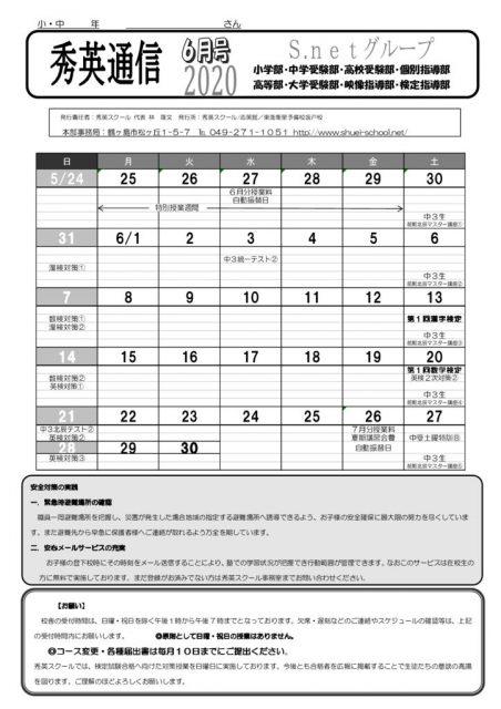 20 6月号通信のサムネイル