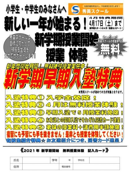 21 新学期・入学 無料体験 HP5_5号のサムネイル