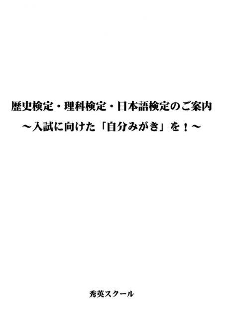 歴史検定・理科検定・日本語検定の受験案内のサムネイル