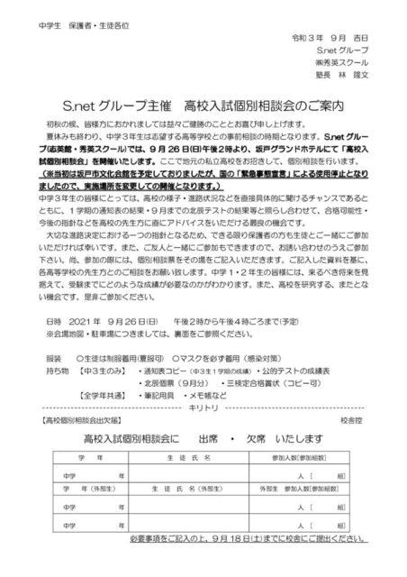 21個別相談会 申し込み用紙 坂戸グランドホテル用のサムネイル