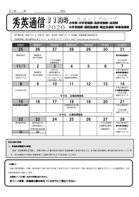 【最新号更新】秀英通信 11月号