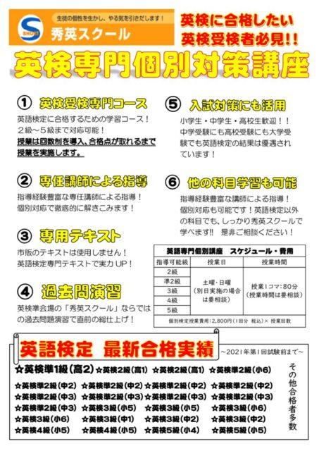 21中高生 英検個別対策コース HP用のサムネイル