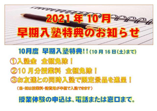 ホームページ用 2021 10月入塾特典のサムネイル