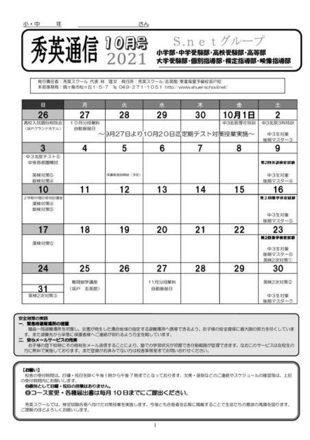 21-10通信のサムネイル