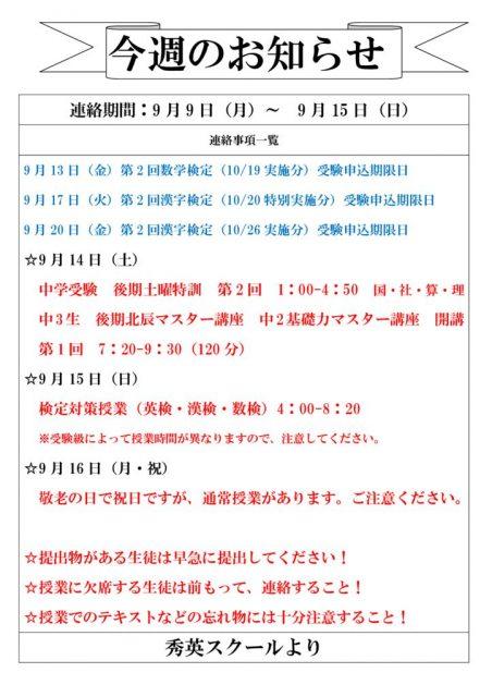 【今週のお知らせ】9月9日~9月16日までの日程