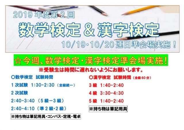 【今週末実施】第2回数学検定・漢字検定 試験実施