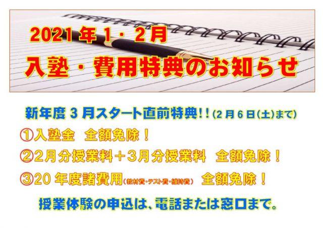 ホームページ用 2021 1月入塾特典 改のサムネイル
