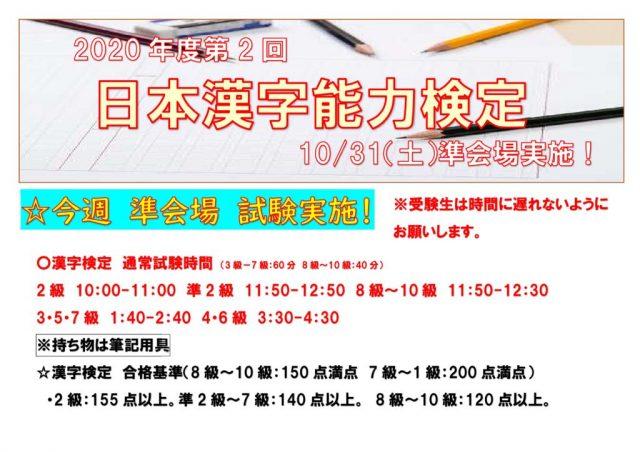 【検定受験】10月31日(土)2020年度第2回 日本漢字能力検定 実施!