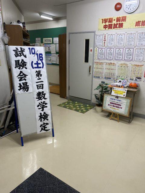 【検定試験実施】第2回数学検定試験日。