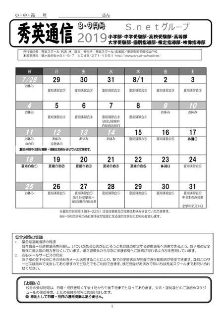 【最新号更新】8月・9月の秀英通信。