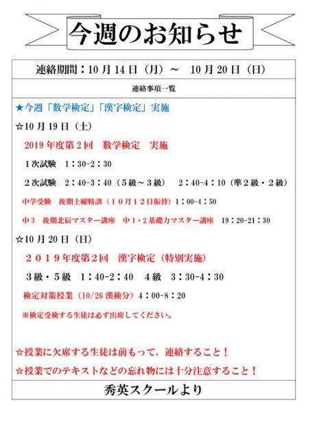 【今週のお知らせ】10月14日-10月20日の予定