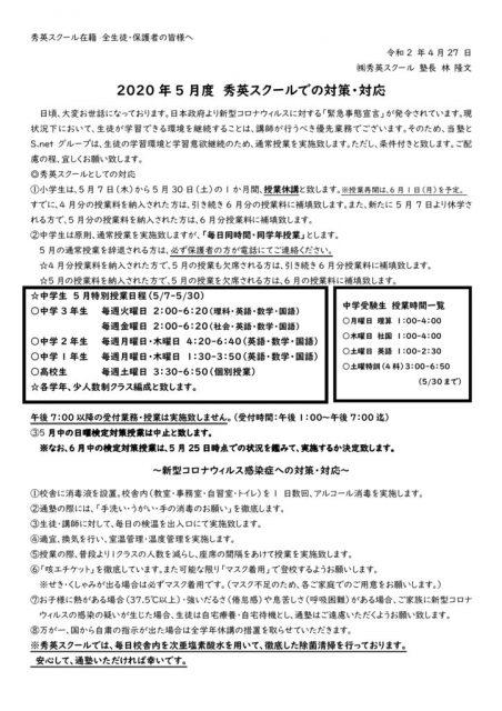 コロナ 緊急事態宣言 手紙 5月のサムネイル