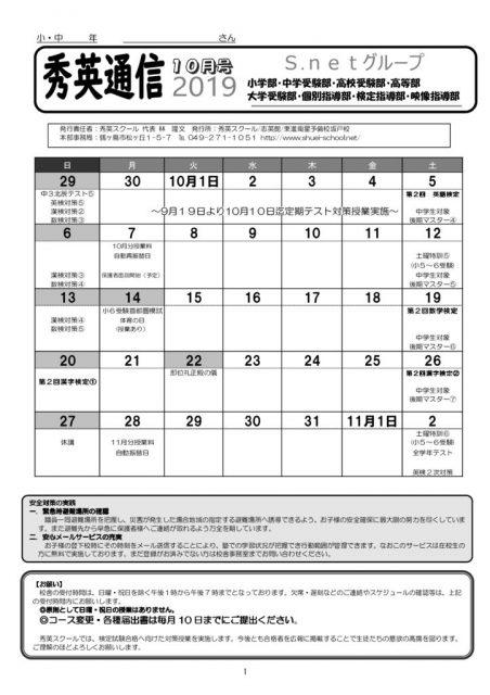 【最新号更新】秀英通信 10月号