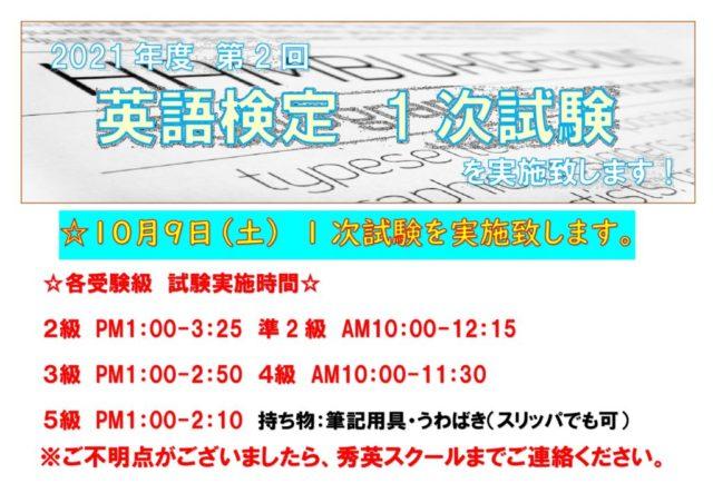 【検定試験】10/9(土)2021年度第2回英語検定試験 実施。