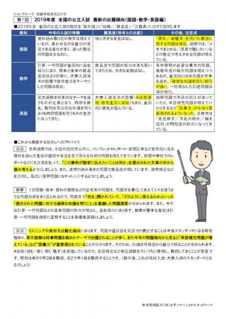 【連載 入試情報】S.netグループ 受験情報通信 第1回